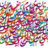 والپیپرهای بسیار زیبا از ماه مبارک رمضان (سری دوم)