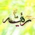 عمه سادات