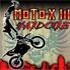 بازی موبایل موتورسواری با حرکات نمایشی Freestyle MotoX III جاوا (2بعدی و 3بعدی)