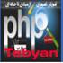 کتاب الکترونیک آموزش تصویری و جامع زبان PHP
