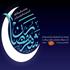 تصاویر تایپوگرافی و خطاطی pdf و ttf از کلمه ماه مبارک رمضان، سری دوم