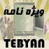 ضمائم و ویژه نامه های هفته در تبیان (کلیک، بایت، چمدان و...) هفته اول بهمن 91
