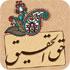 نرم افزار رایگان حق الحقیق 3 (امام حسن مجتبی ع) نسخه اندروید
