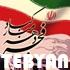 بنر و پوستر با کیفیت ویژه دهه مبارک فجر