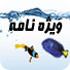 ضمائم و ویژه نامه های هفته در تبیان (کلیک، بایت، چمدان و...) هفته چهارم بهمن 91
