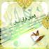 الحان قرآن تبیان به صورت کامل اندروید