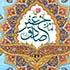 دانلود تقویم دی ماه 1393 بهمراه تصاویر مذهبی و در سایزهای مختلف، سری دوم