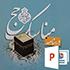 بقیع و مسجدالنبی(ص)