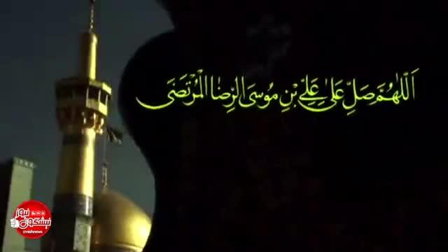 هر شب ساعت ۸ ساعت عاشقی صلوات خاصه حضرت رضا علیه السلام🌸 بشنوید☝️