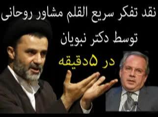 اینها مشاوران حکومت اسلامی هستند ؟؟
