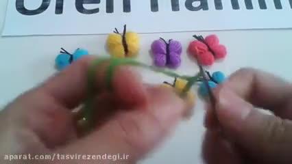 بافت پروانه ساده و کوچک با قلاب