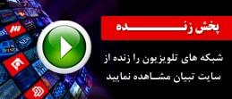 پخش زنده شبکه های تلوزیون از وبسایت تبیان