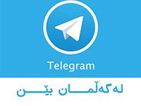 عضویت در کانال تلگرام تبیان