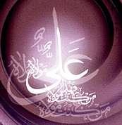 علی را به نماز خواندن چه کار..