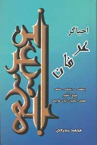 ابن عربی شیعه است