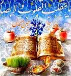 هفت سین قرآن مجید