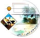 مروارید غلتان خلیج فارس