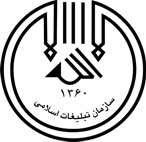 تأسیس سازمان تبلیغات اسلامی