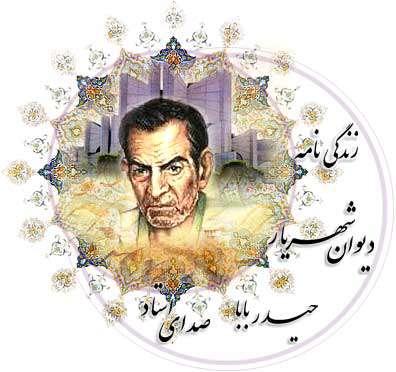 استاد سید محمد حسین شهریار