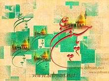 سیمای امام حسین(ع) در احادیث پیامبر(ص)