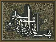 اهداف سوره بقره (1)