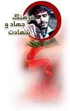 شهادت دانش آموز بسیجی محمد حسین فهمیده