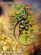 ویژه عید غدیر خم