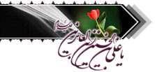 ويژه نامه شهادت امام سجاد عليه السلام