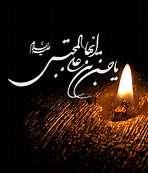 نمی از دریای جود و کرم امام مجتبی علیه السلام