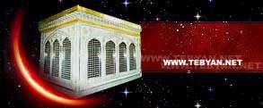 ويژه شهادت امام رضا عليه السلام