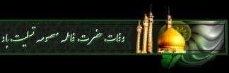 ويژه وفات حضرت معصومه سلام الله عليه