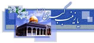 ميلاد حضرت زينب كبري سلام الله