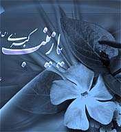 كلیات الگوى زندگانى حضرت زینب علیهاالسلام</a>
