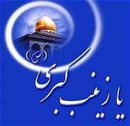 رسالت حضرت زینب علیهاالسلام چه بود؟