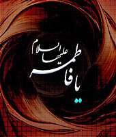 جریان وفات حضرت زهرا علیهاالسلامبه نقل از اسماء بنت عمیس