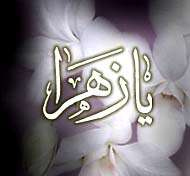 شهادت حضرت زهرا سلام الله علیه