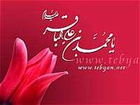 الإمام الباقر ( عليه السلام )