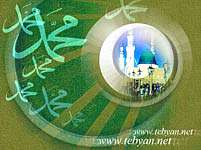 ویژه نامه مبعث رسول اكرم صلی الله علیه و آله (سال82)
