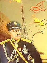 علل سقوط دولت دیكتاتوری رضا شاه(قسمت دوم)