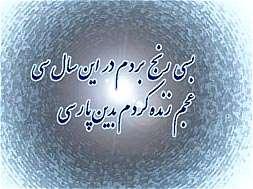 قدیمی ترین نمونه شعر فارسی