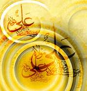 راز تنهایی علی علیه السلام