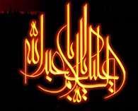 إباء الإمام الحسين ( عليه السلام ) عن الضيم