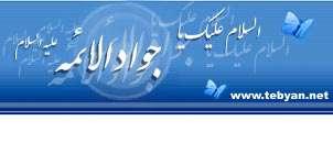 ميلاد امام محمد تقي عليه السلام