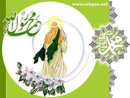 مبعث حضرت رسول صلي الله عليه و آله