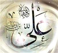 امیر مومنان علی (ع)