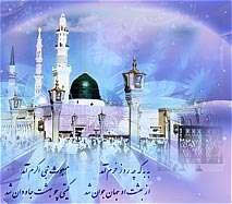 آداب و سنن پیامبر گرامى اسلام(3)