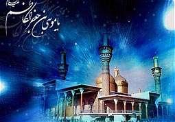 مواهب الإمام الكاظم ( عليه السلام ) العلمية