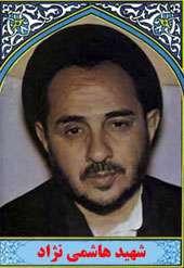 شهید حجت الاسلام سید عبدالكریم هاشمی نژاد