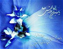 ميلاد امام حسن مجتبي عليه السلام
