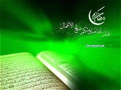 الکریم القرآن